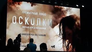 """Премьера фильма """" Осколки"""" в Петербурге и Алиса Хазанова."""