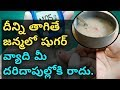 How to control sugar level naturally in Telugu || How to stop diabetes naturally