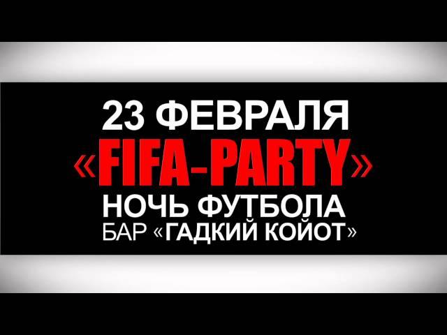 23 февраля, «FIFA-party» - Ночь футбола в Баре Гадкий Койот.