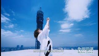 Before Dawn (中文字幕精華版)/ ?田雄馬