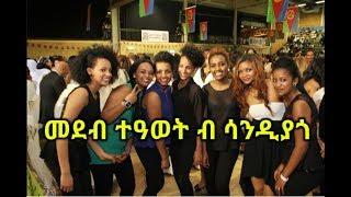 Eritrean New Of 2018 መደብ ተዓወት ብ ሳንዲያጎ