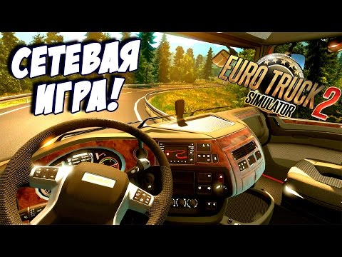 ДАЛЬНОБОЙЩИКИ ОНЛАЙН! - Euro Truck Simulator 2 Online