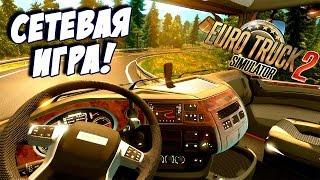 ДАЛЬНОБОЙЩИКИ ОНЛАЙН! - Euro Truck Simulator 2 Online(Подпишись: https://goo.gl/Zb0g9U Euro Truck Simulator 2 это симулятор дальнобойщиков. Обзор и первый взгляд! Делать прохожде..., 2016-10-22T13:00:07.000Z)