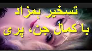 pari hamzad mokal ka amal islamic teacherتسخیرتسخیر ہمزاد ہمزاد