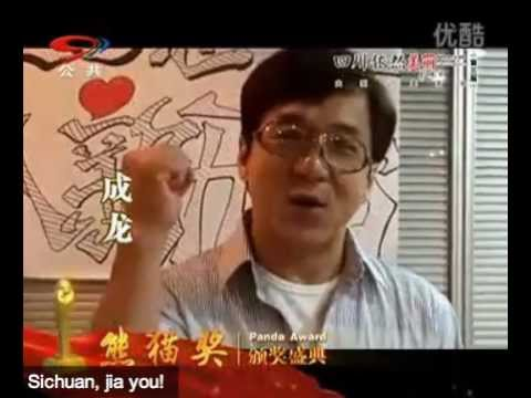 Panda Award Promotional Message - Jackie Chan, Li Bing Bing, Jet Li and Other Stars (translated)