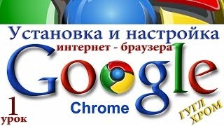 Браузер Google Chrome - установка + настройка - УРОК-1