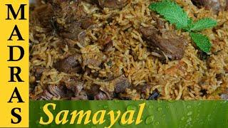 Mutton Biryani in Tamil ( In Pressure Cooker ) / மட்டன் பிரியாணி