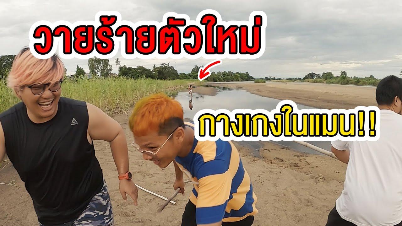 วายร้ายตัวใหม่ กางเกงในแมน!!(ชายปริศนา Dark Web Thai EP15) - พี่วาฬ