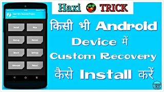 Install Custom Recovery On Any Android Device | TWRP Recovery 3.3.3 | HaxiTrick