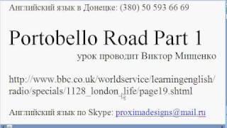 Portobello Road 1/3 - урок английского языка