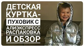 Детский пуховик с Алиэкспресс. Распаковка и обзор посылки из китая