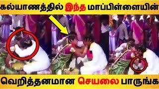 கல்யாணத்தில் இந்த மாப்பிள்ளையின்  வெறித்தனமான செயலை பாருங்க | Tamil News | Tamil Seithigal |