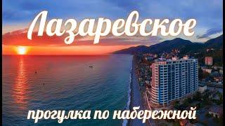 Все о Сочи / Лазаревское / Колесо обозрения / Прогулка по набережной