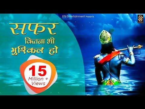 Motivational Song ||Safar Kitna Bhi Mushkil Ho || Tejbir singh || Rajeev Ajnabi