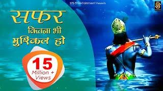 Motivational Song ||Safar Kitna Bhi Mushkil Ho || Tejbir singh || Rajeev Ajnabi thumbnail