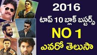2016 లో no 1 ఎవరో తెలుసా - tollywood top 10 blockbuster movies in 2016 - charan tv online