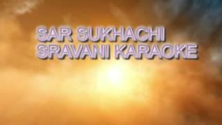 Sar Sukhachi Shravani Karaoke