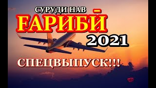 Amid - Гариби 2021