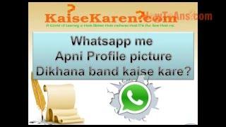whatsapp me apni profile picture dikhana band kaise kare