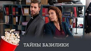 ОЖИДАЕМАЯ ПРЕМЬЕРА 2021! Тайны базилики (детектив, драма, криминал) / Murder in Tours