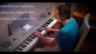 Stefanos Korkolis - Sensitivities (Piano Interpretation by Savas Par)