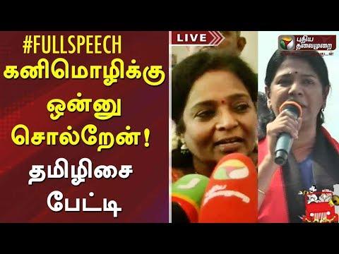 கனிமொழிக்கு ஒன்னு சொல்றேன்! தமிழிசை பேட்டி | #Tamilisai #Kanimozhi #Election2019 #DMK #BJP #Tamil