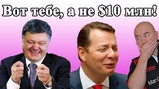 Жадный Ляшко опозорился и не получил от Порошенко $10 млн.
