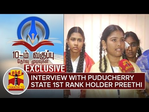 SSLC Results 2016 : Interview with Puducherry State 1st rank holder Preethi