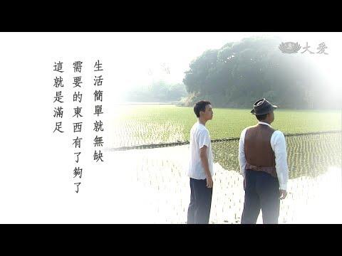[幸福好簡單] - 第04集 / Simple Happiness