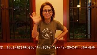 2018年7月22日日曜日に札幌芸術の森 野外ステージで行われるNorth JAM S...