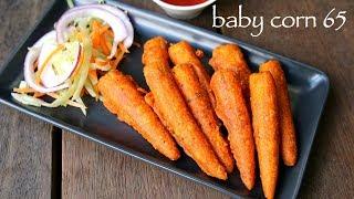 baby corn fry recipe  baby corn 65 recipe  baby corn golden fry