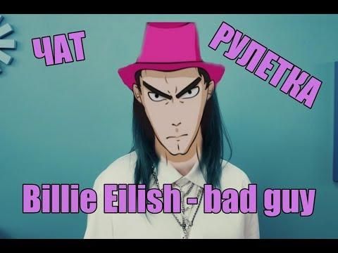 Billie Eilish - Bad Guy (chat Rulette / чат рулетка)
