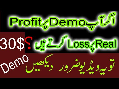 Demo trading forex 30$ forex demo account no time limit Best Info #AbdulRaufTips 2019