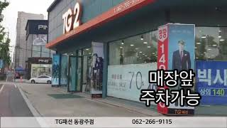 [TG패션 동광주점] 정장,구두,남성복,여성복