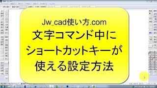 Jw_cad 使い方.com 文字入力コマンド中にショートカットキーが使える設定方法 thumbnail