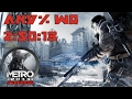 Metro 2033- Redux (OLD Any% WR)  2:50:13.470