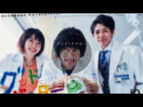 「グッド・ドクタードラマ曲カバー」Good Doctor Japanese Drama OST (Orchestral Remake).