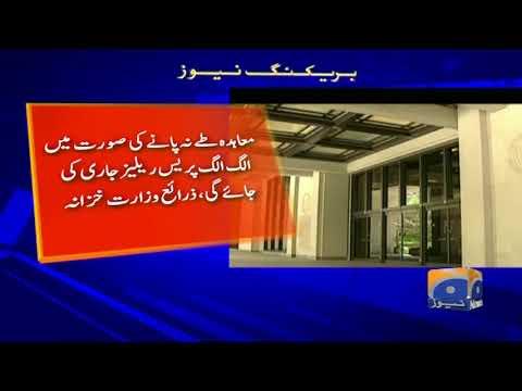 pakistan,-imf-close-to-finalising-$6-7-billion-loan-agreement