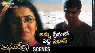 Prabhas Fallows Heroine Anshu | Raghavendra Movie Scenes | Simran | Shweta Agarwal | Brahmanandam |