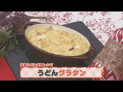 KTNヨジマルキッチン #088 冷凍うどん活用レシピうどんグラタン