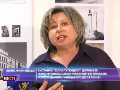 Виставка аріхтектурної спадщини Вілла Тугендгат діятиме до 24 січня