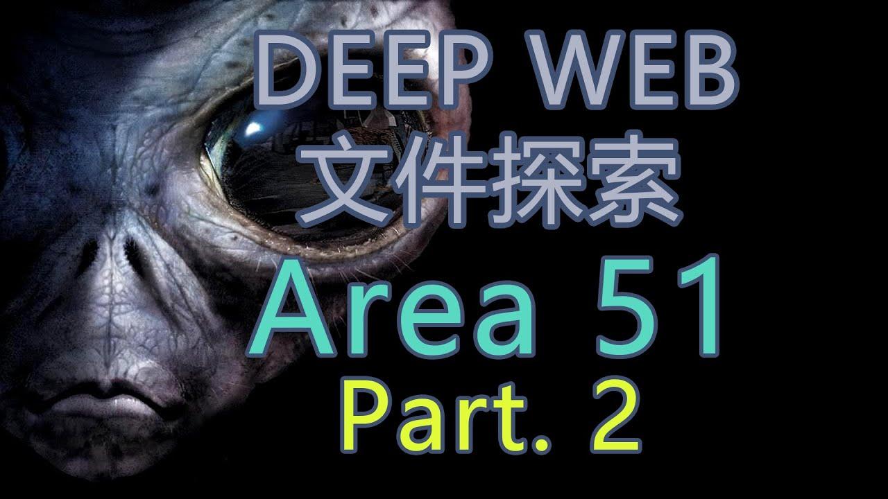DEEP WEB 暗網外星人文件  51區指南 Part. 2(中文字幕)  PowPow - YouTube
