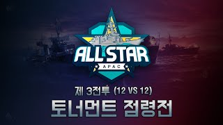 [월드오브워쉽] APAC 올스타전 제 3경기 - 12v…