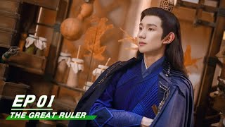 【SUB】【王源 欧阳娜娜】E01: The Great Ruler 大主宰 | iQIYI