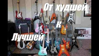Все мои гитары, от ХУДШЕЙ к ЛУЧШЕЙ! Вся коллекция!!!