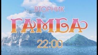 """Анонс """"Гамба"""" на АРИС 24"""