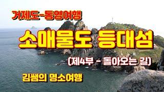 [전국여행] 거제도여행/통영여행/ 소매물도 등대섬 (제…
