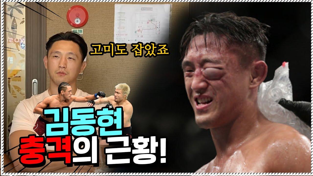 충격의 김동현 근황!(그는 왜 은퇴한걸까?!) #ep1