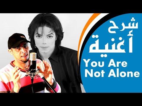 "شرح أغنية مايكل جاكسون(بدون موسيقى): "" أنت لست وحيدا "" ""You Are Not Alone"""