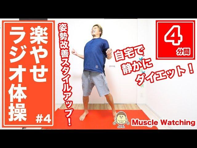 【4分】楽やせラジオ体操!姿勢改善でスタイル良く見せる!自宅で静かにダイエット! | マッスルウォッチング